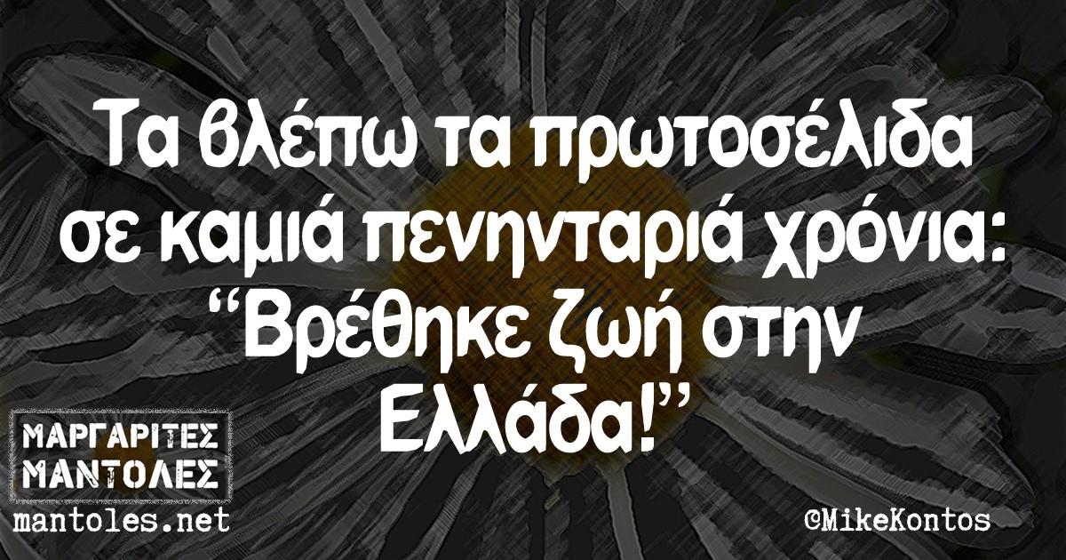 """Τα βλέπω τα πρωτοσέλιδα σε καμιά πενηνταριά χρόνια: """"Βρέθηκε ζωή στην Ελλάδα!"""""""
