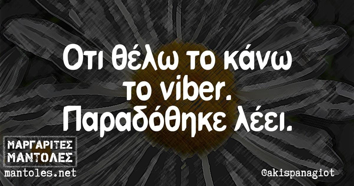 Ό,τι θέλω το κάνω το viber. Παραδόθηκε λέει