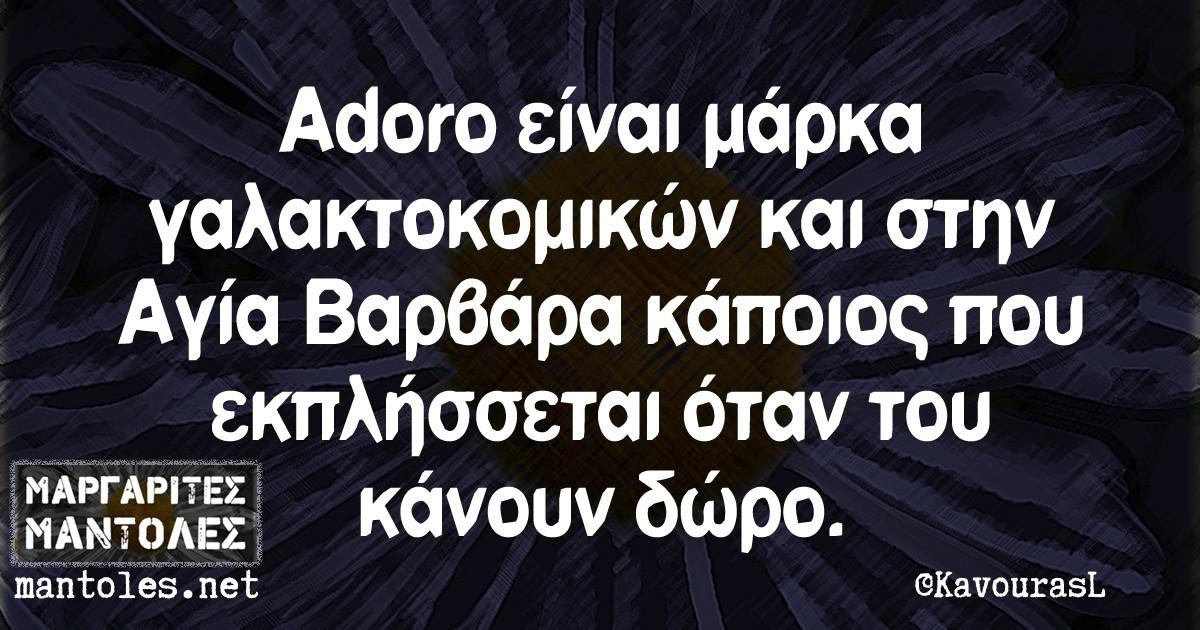 Adoro είναι μάρκα γαλακτοκομικών και στην Αγιά Βαρβάρα κάποιος που εκπλήσσεται όταν του κάνουν δώρο