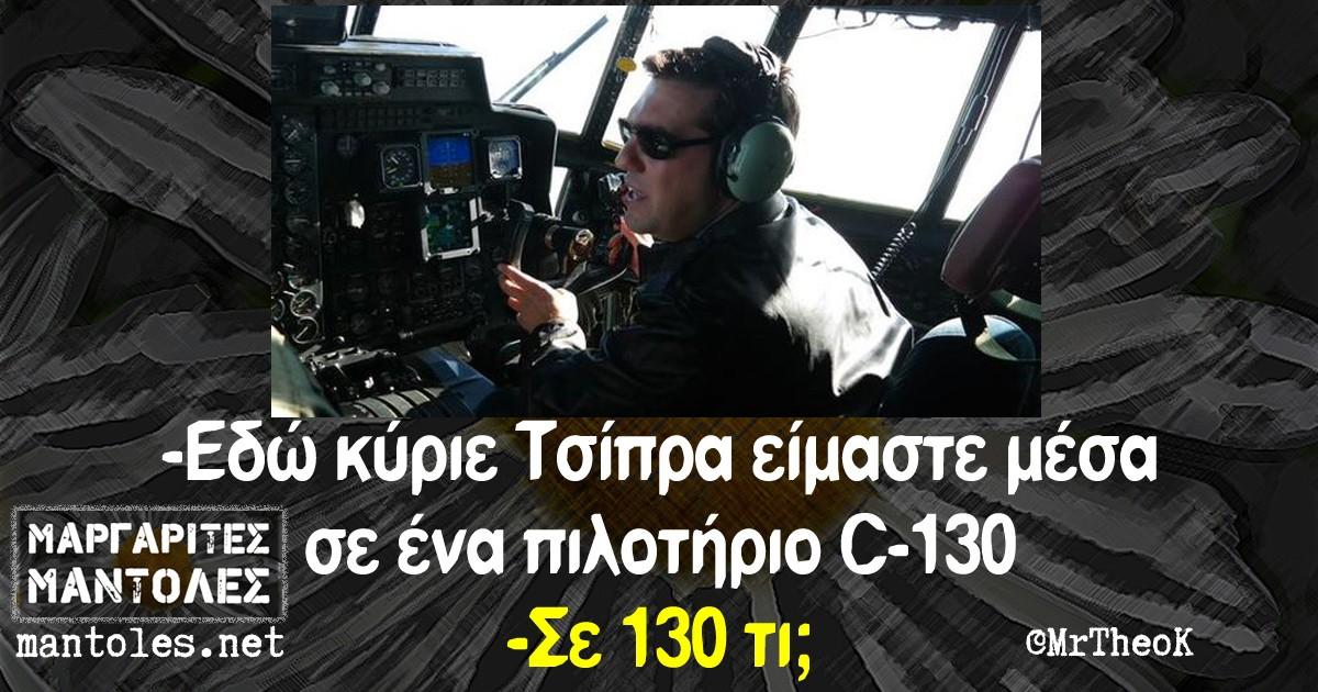 -Εδώ κύριε Τσίπρα είμαστε μέσα σε ένα πιλοτήριο C-130 -Σε 130 τι;