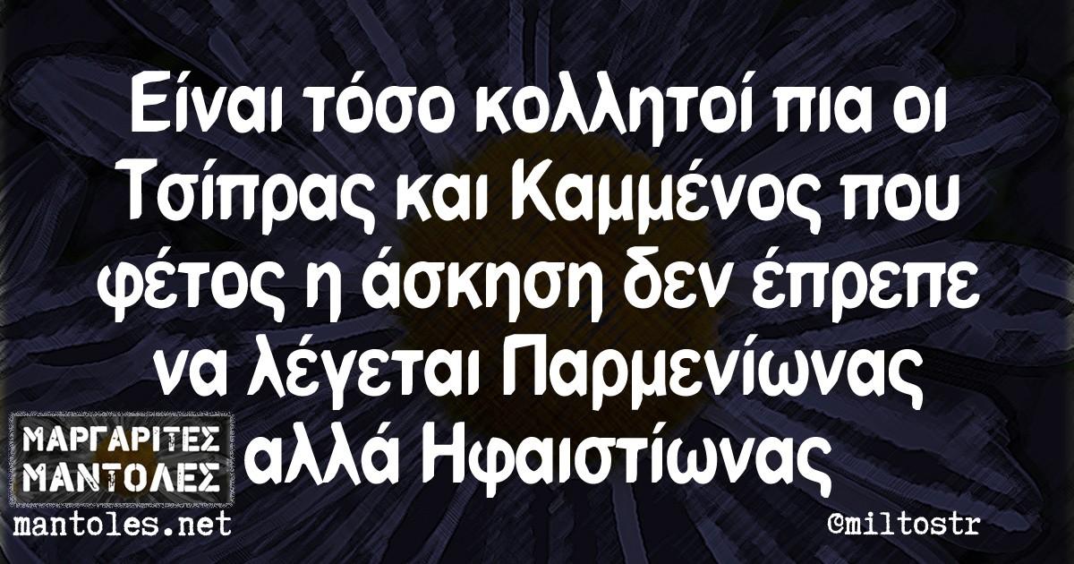 Είναι τόσο κολλητοί πια οι Τσίπρας και Καμμένος που φέτος η άσκηση δεν έπρεπε να λέγεται Παρμενίωνας αλλά Ηφαιστίωνας