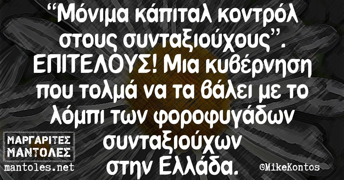"""""""Μόνιμα κάπιταλ κοντρόλ στους συνταξιούχους"""". ΕΠΙΤΕΛΟΥΣ! Μια κυβέρνηση που τολμά να τα βάλει με το λόμπι των φοροφυγάδων συνταξιούχων στην Ελλάδα."""