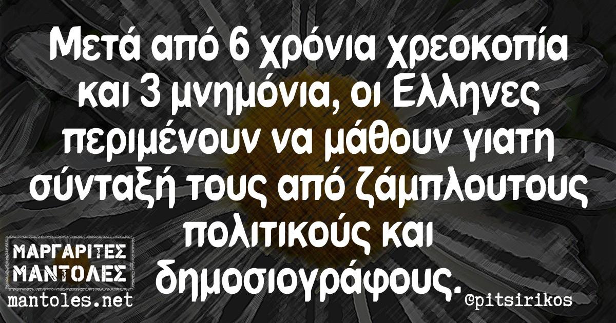 Μετά από 6 χρόνια χρεοκοπία και 3 Μνημόνια,οι Έλληνες περιμένουν να μάθουν για τη σύνταξή τους από ζάπλουτους πολιτικούς και δημοσιογράφους.