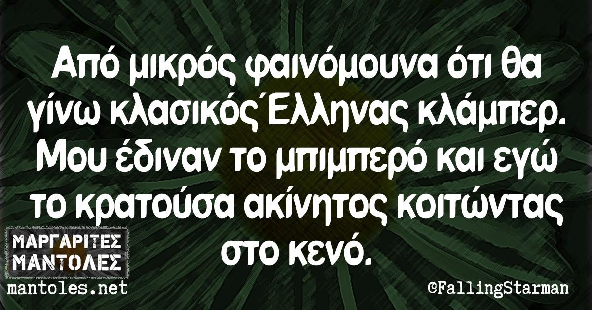 Από μικρός φαινόμουνα ότι θα γίνω κλασικός Έλληνας κλάμπερ. Μου έδιναν το μπιμπερό και εγώ το κρατούσα ακίνητος κοιτώντας στο κενό.