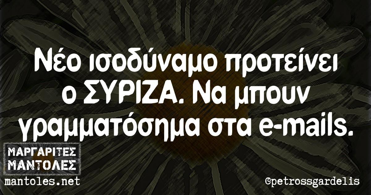 Νέο ισοδύναμο προτείνει ο ΣΥΡΙΖΑ. Να μπουν γραμματόσημα στα e-mails