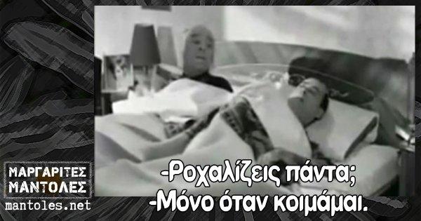 -Ροχαλίζεις πάντα; -Μόνο όταν κοιμάμαι