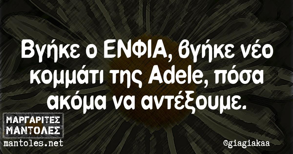 Βγήκε ο ΕΝΦΙΑ, βγήκε νέο κομμάτι της Adele, πόσα ακόμα να αντέξουμε.