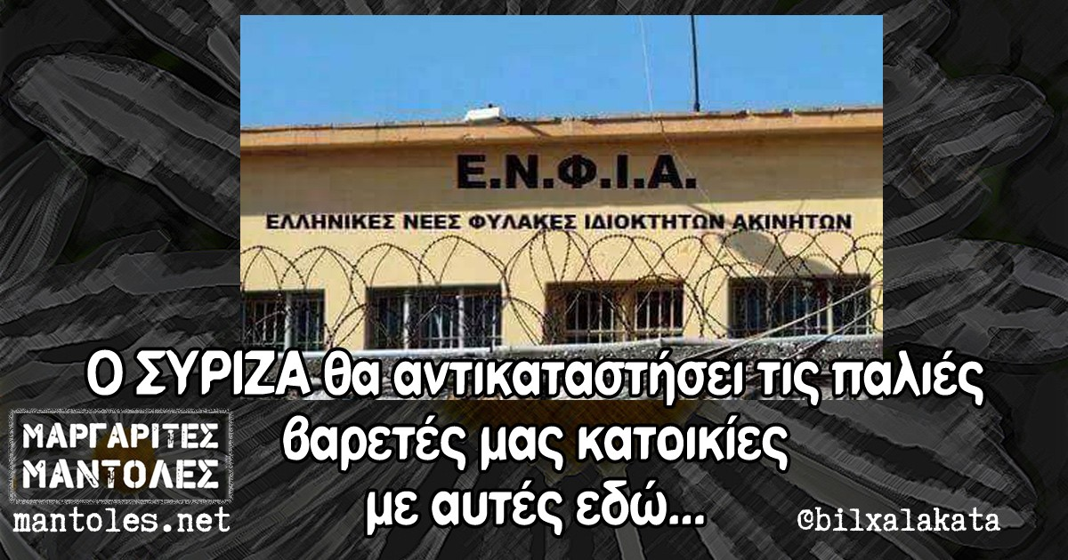 Ο ΣΥΡΙΖΑ θα αντικαταστήσει τις παλιές βαρετές μας κατοικίες με αυτές εδώ...