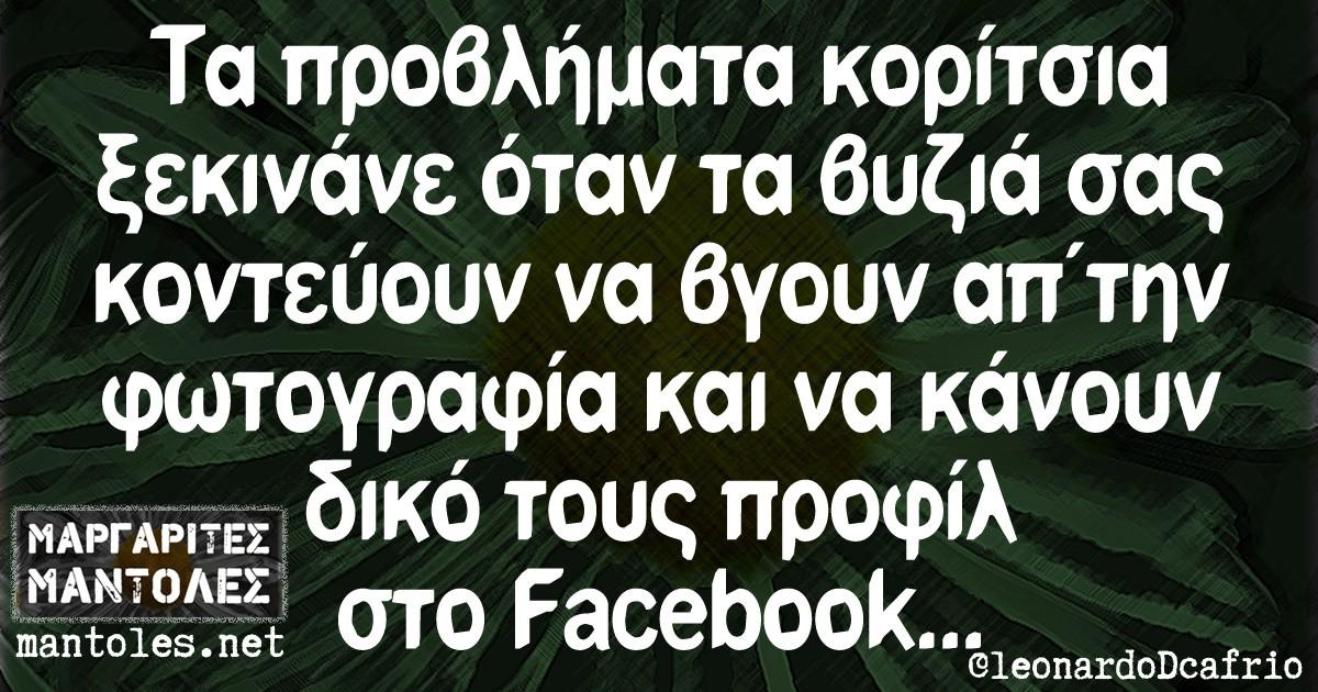 Τα προβλήματα κορίτσια ξεκινάνε όταν τα βυζιά σας κοντεύουν να βγουν απ'την φωτογραφία και να κάνουν δικό τους προφίλ στο Facebook...
