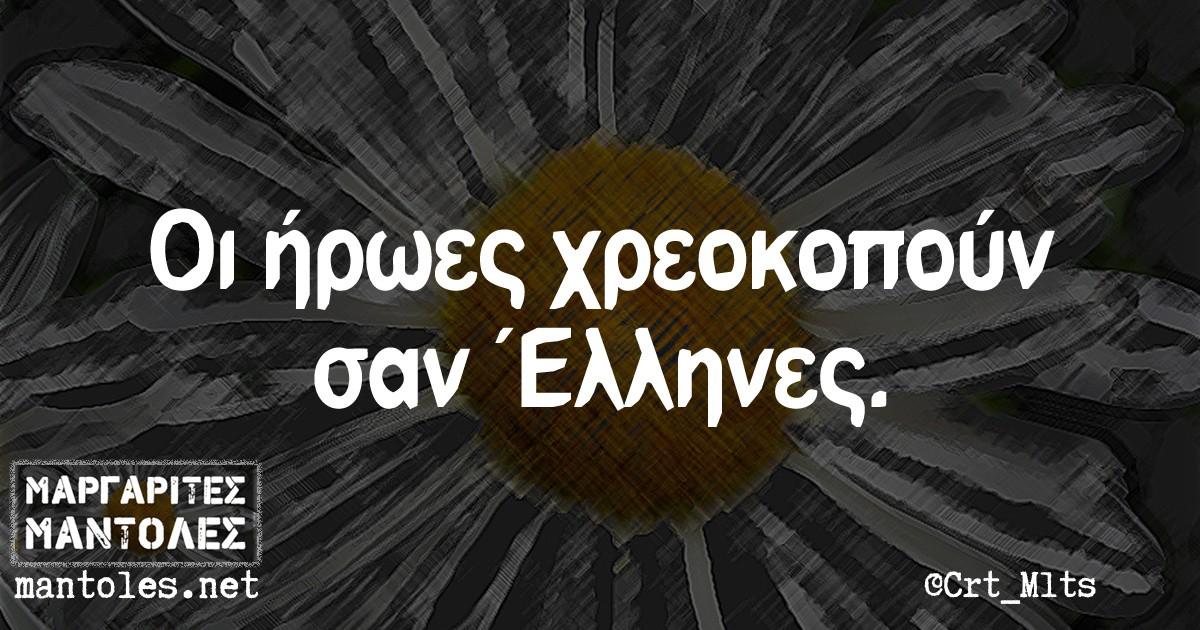 Οι ήρωες χρεοκοπούν σαν Έλληνες