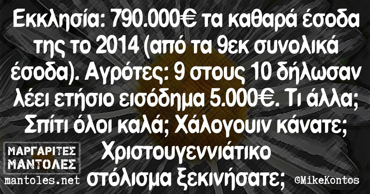 Εκκλησία: 790.000€ τα καθαρά έσοδα της το 2014 (από τα 9εκ συνολικά έσοδα). Αγρότες: 9 στους 10 δήλωσαν λέει ετήσιο εισόδημα 5.000€. Τι άλλα; Σπίτι όλοι καλά; Χάλογουιν κάνατε; Χριστουγεννιάτικο στόλισμα ξεκινήσατε;