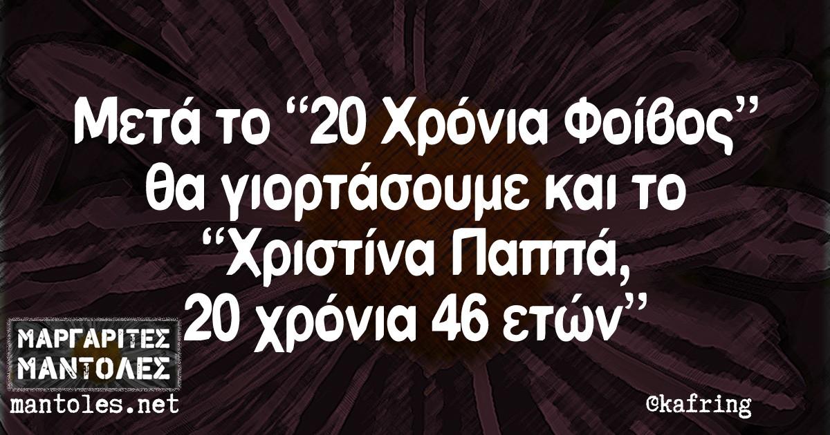 """Μετά το """"20 Χρόνια Φοίβος"""" θα γιορτάσουμε και το """"Χριστίνα Παππά, 20 χρόνια 46 χρονών"""""""