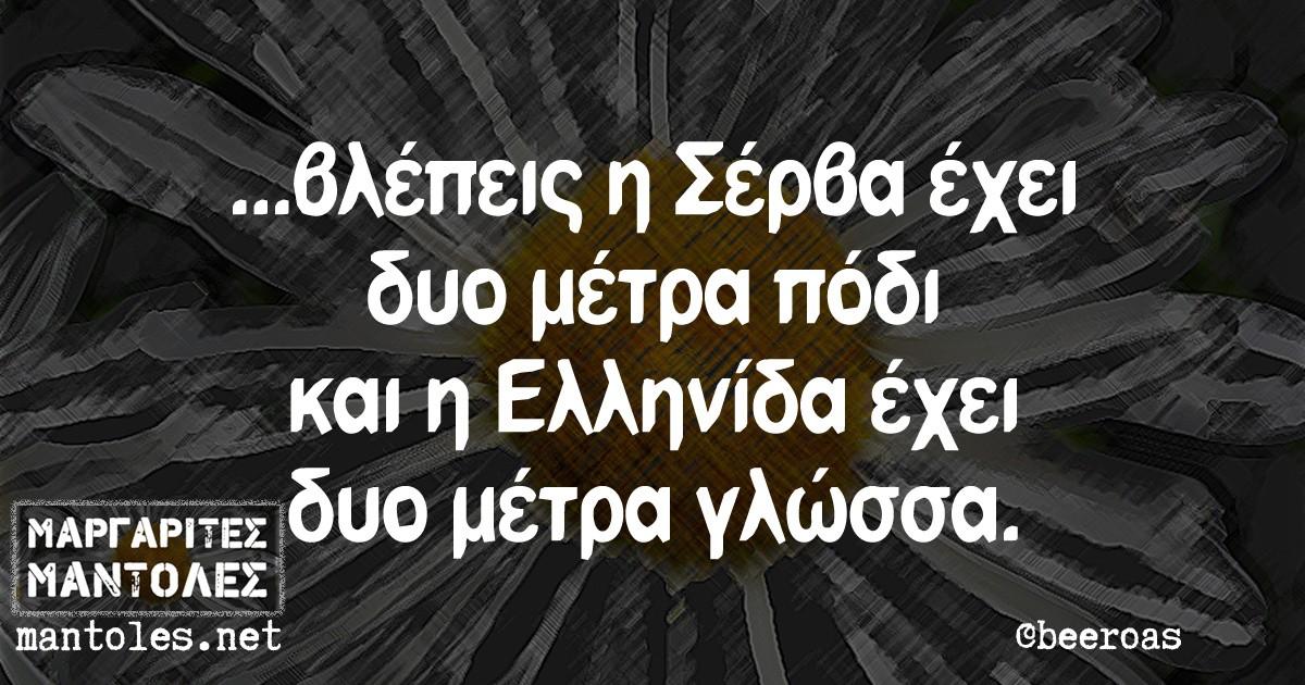 Βλέπεις η Σέρβα έχει δυο μέτρα πόδι και η Ελληνίδα έχει δυο μέτρα γλώσσα