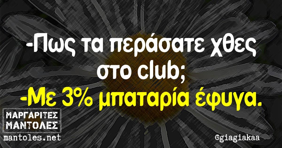 -Πως τα περάσατε χθες στο club; -Με 3% μπαταρία έφυγα