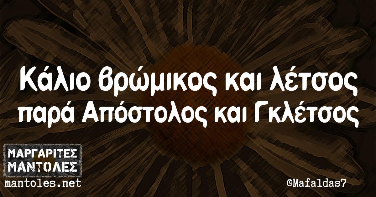 Κάλιο βρώμικος και λέτσος παρά Απόστολος και Γκλέτσος