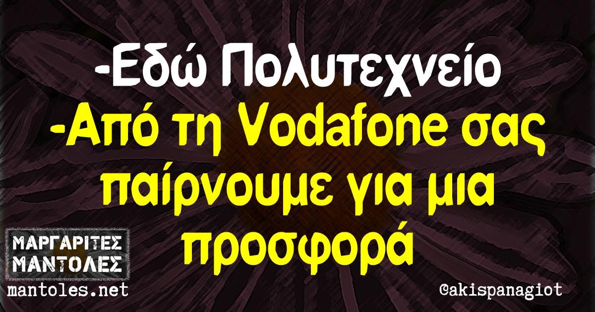 - Εδώ Πολυτεχνείο - Από την Vodafone σας παίρνουμε για μια προσφορά