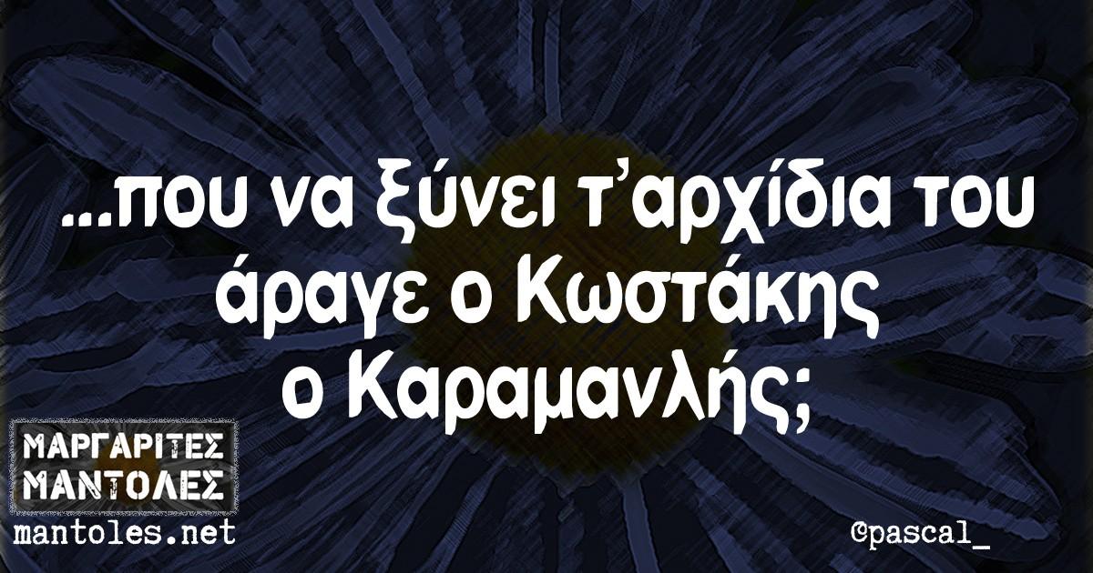 ...πού να ξύνει τ'αρχίδια του άραγε ο Κωστάκης ο Καραμανλής;