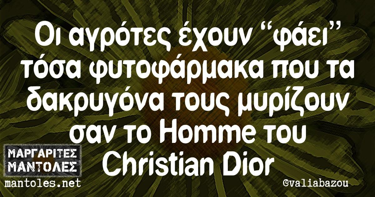 """Οι αγρότες έχουν """"φάει"""" τόσα φυτοφάρμακα που τα δακρυγόνα τους μυρίζουν σαν το Homme του Christian Dior"""