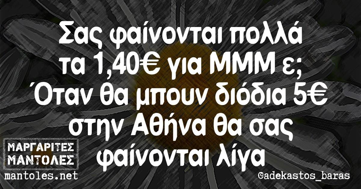 Σας φαίνονται πολλά τα 1,40€ για ΜΜΜ ε; Όταν θα μπουν διόδια 5€ στην Αθήνα θα σας φαίνονται λίγα