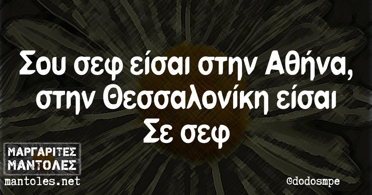 Σου σεφ είσαι στην Αθήνα, στην Θεσσαλονίκη είσαι Σε σεφ