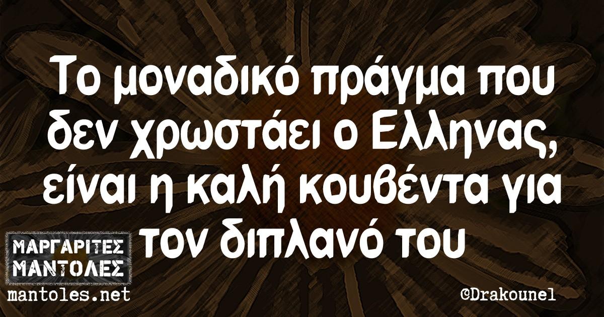 Το μοναδικό πράγμα που δεν χρωστάει ο Έλληνας, είναι η καλή κουβέντα για τον διπλανό του