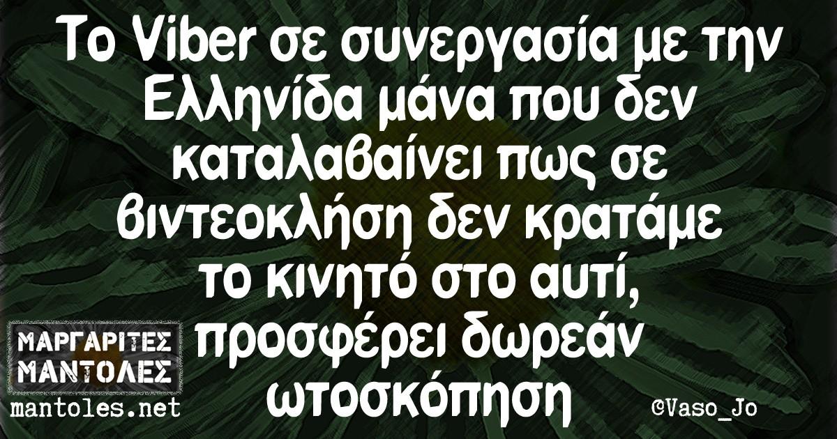 Το Viber σε συνεργασία με την Eλληνίδα μάνα που δεν καταλαβαίνει πως σε βιντεοκλήση δεν κρατάμε το κινητό στο αυτί προσφέρει δωρεάν ωτοσκόπηση