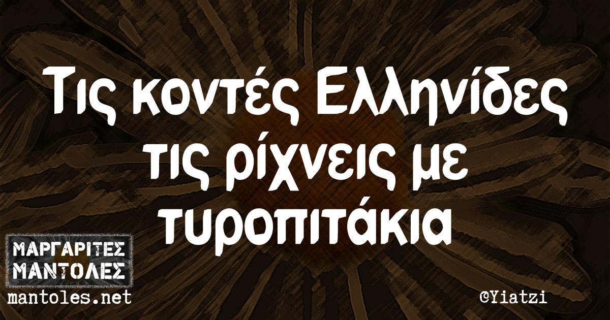 Τις κοντές Ελληνίδες τις ρίχνεις με τυροπιτάκια