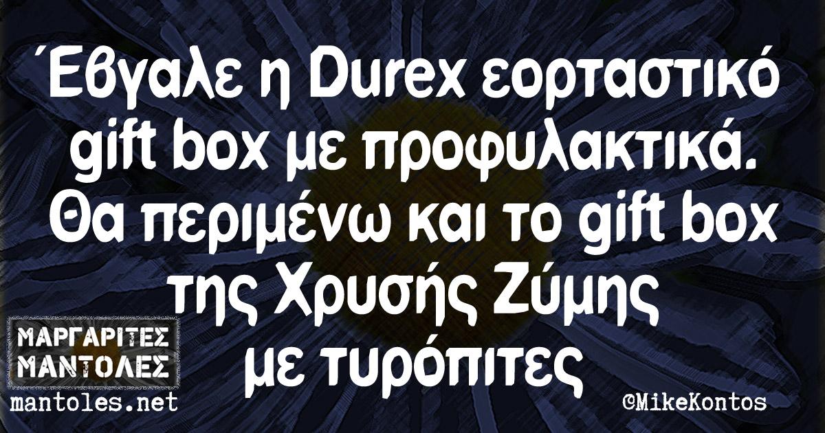 Έβγαλε η Durex εορταστικό gift box με προφυλακτικά. Θα περιμένω και το gift box της Χρυσής Ζύμης με τυρόπιτες