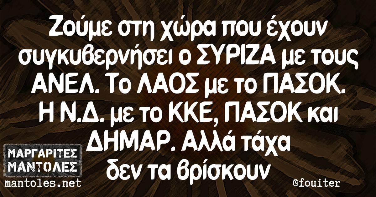 Ζούμε στη χώρα που έχουν συγκυβερνήσει ο ΣΥΡΙΖΑ με τους ΑΝΕΛ. Το ΛΑΟΣ με το ΠΑΣΟΚ. Η ΝΔ με το ΚΚΕ, ΠΑΣΟΚ και ΔΗΜΑΡ. Αλλά τάχα δεν τα βρίσκουν