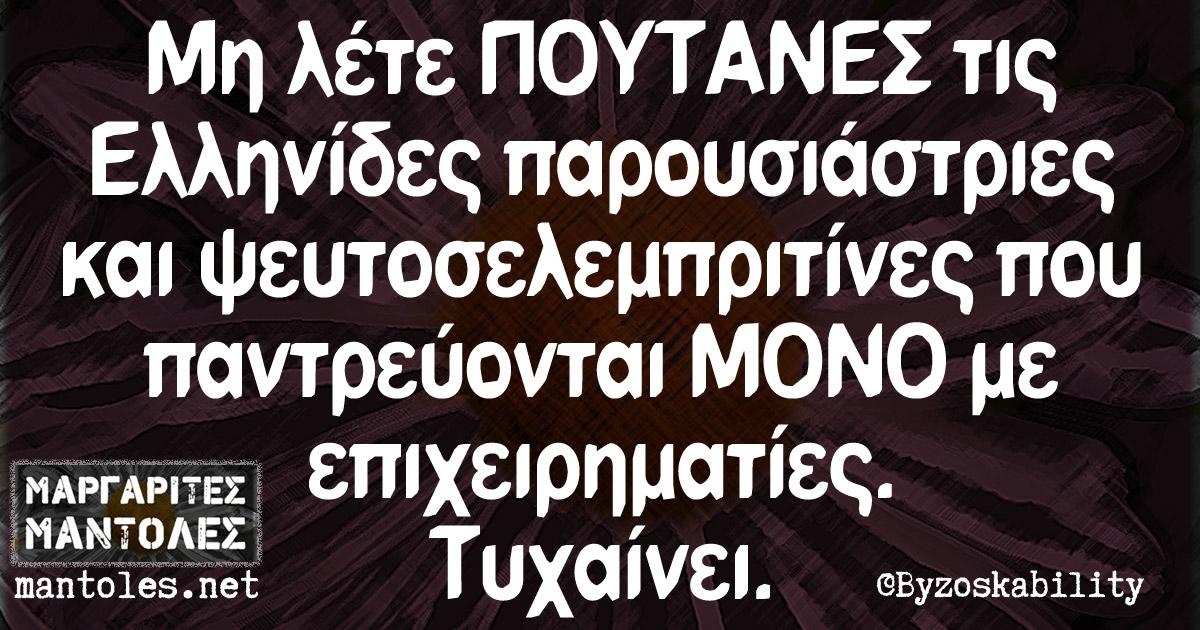 Μη λέτε ΠΟΥΤΑΝΕΣ τις Ελληνίδες παρουσιάστριες και ψευτοσελεμπριτίνες που παντρεύονται ΜΟΝΟ με επιχειρηματίες. Τυχαίνει.