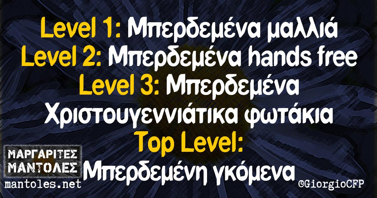 Level 1: Μπερδεμένα μαλλιά Level 2: Μπερδεμένα hands free Level 3: Μπερδεμένα Χριστουγεννιάτικα φωτάκια. Top Level: Μπερδεμένη γκόμενα
