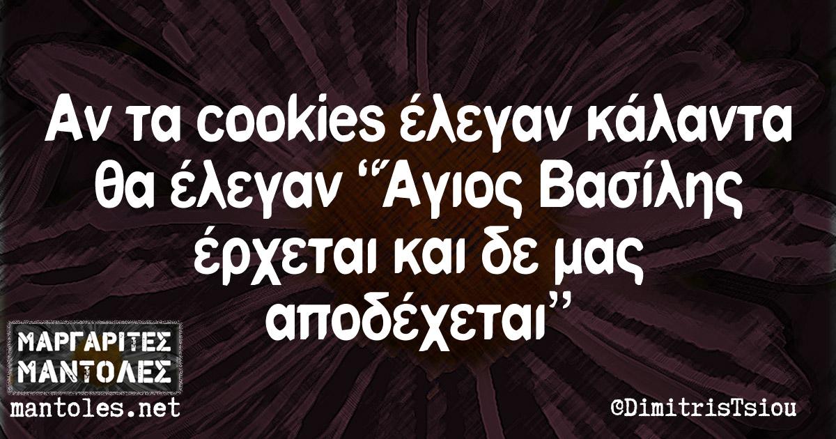 """Αν τα cookies έλεγαν κάλαντα θα έλεγαν """"Αγιος Βασίλης έρχεται και δε μας αποδέχεται"""""""
