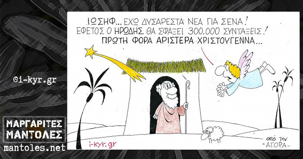 Ιωσήφ... έχω δυσάρεστα νέα για σένα! Εφέτος η Ηρώδης θα σφάξει 300.000 συντάξεις! Πρώτη φορά αριστερά Χριστούγεννα...