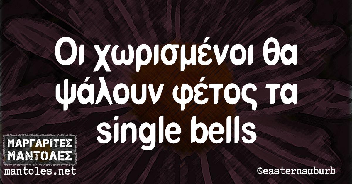 Οι χωρισμένοι θα ψάλουν φέτος τα single bells