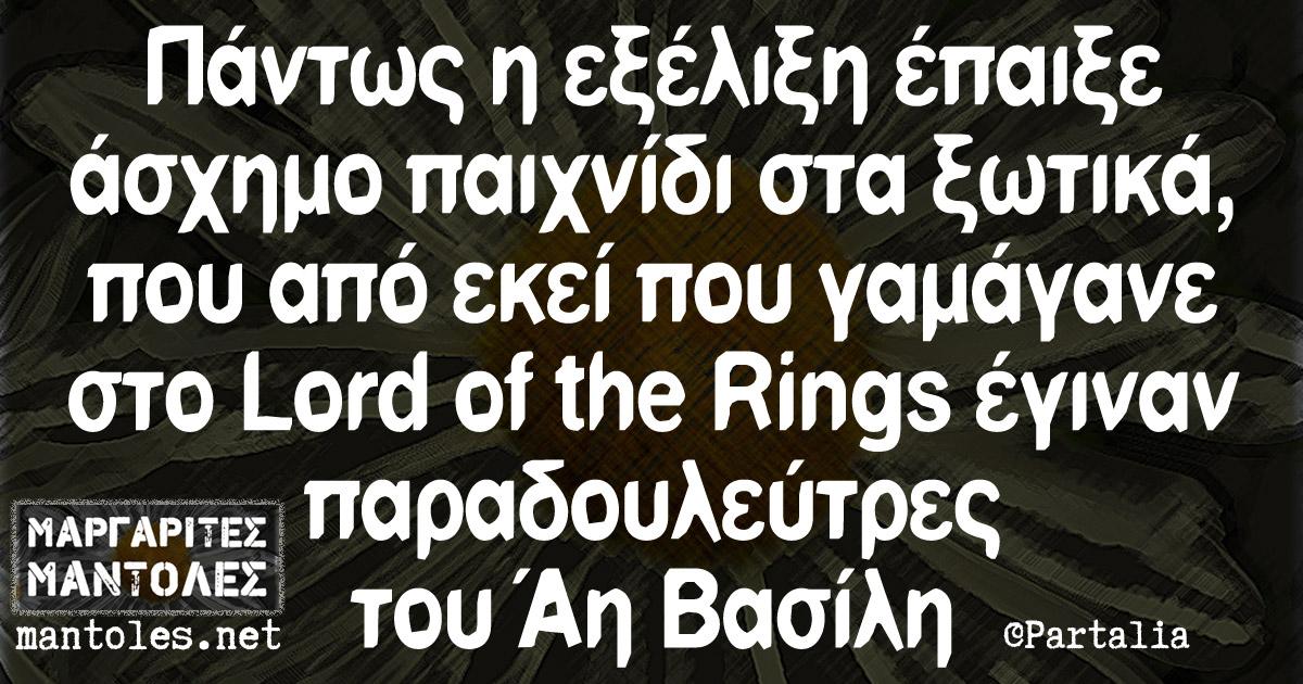 Πάντως η εξέλιξη έπαιξε άσχημο παιχνίδι στα ξωτικά, που από εκεί που γαμάγανε στο Lord of the Rings έγιναν παραδουλεύτρες του Άη Βασίλη