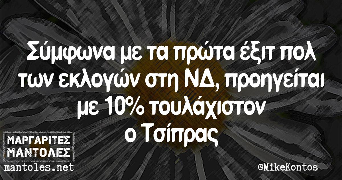 Σύμφωνα με τα πρώτα έξιτ πολ των εκλογών στη ΝΔ, προηγείται με 10% τουλάχιστον ο Τσίπρας