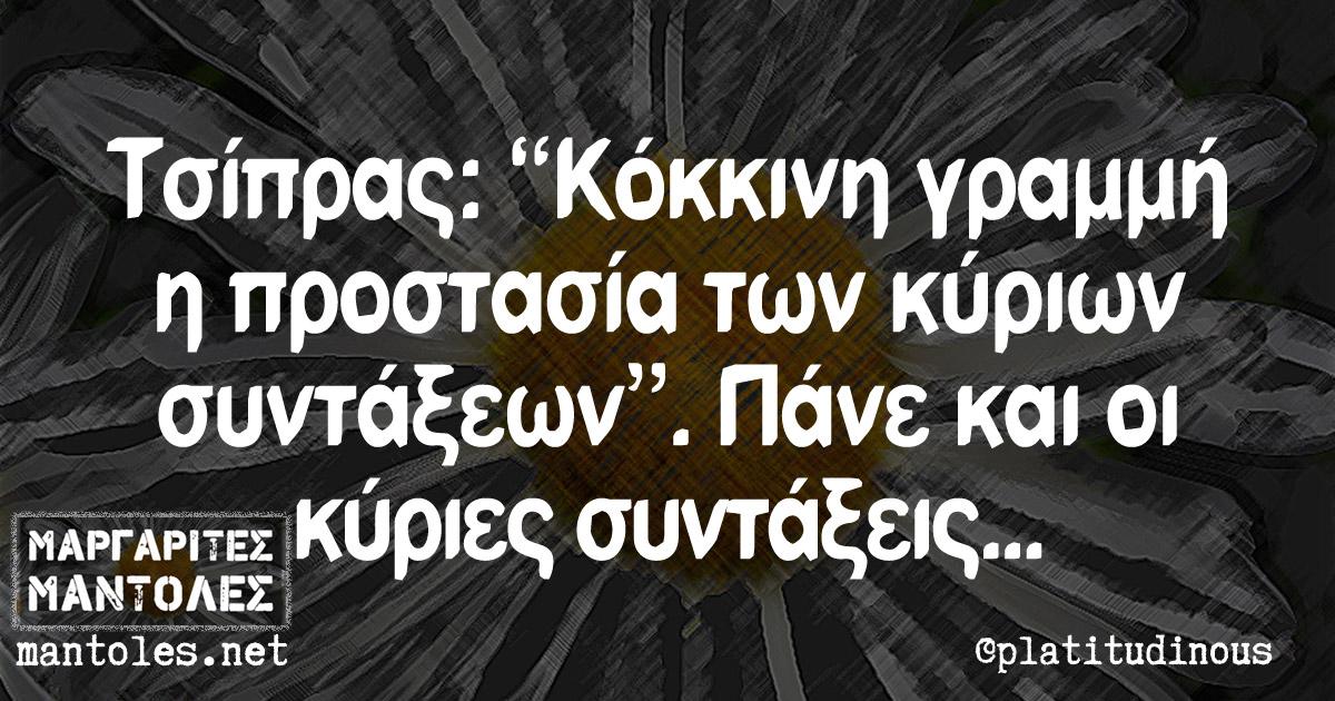 """Τσίπρας: """"Κόκκινη γραμμή η προστασία των κύριων συντάξεων"""". Πάνε και οι κύριες συντάξεις..."""