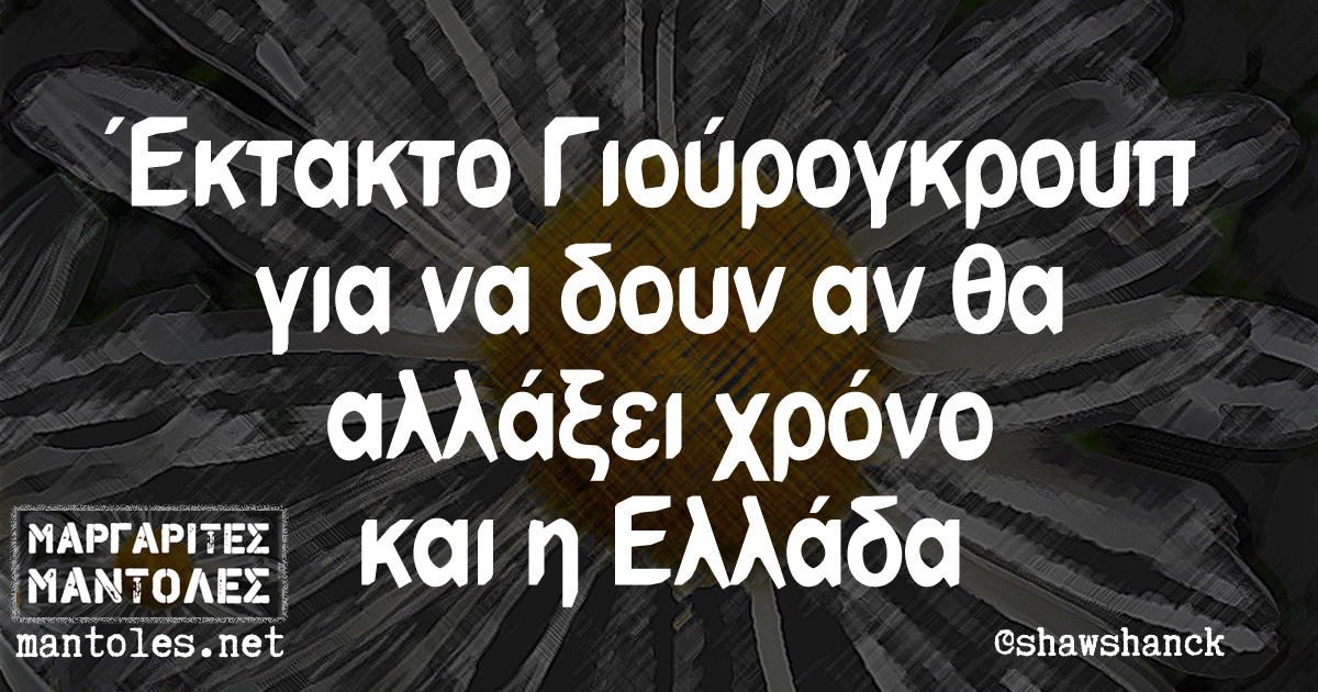 Έκτακτο Γιούρογκρουπ για να δουν αν θα αλλάξει χρόνο και η Ελλάδα