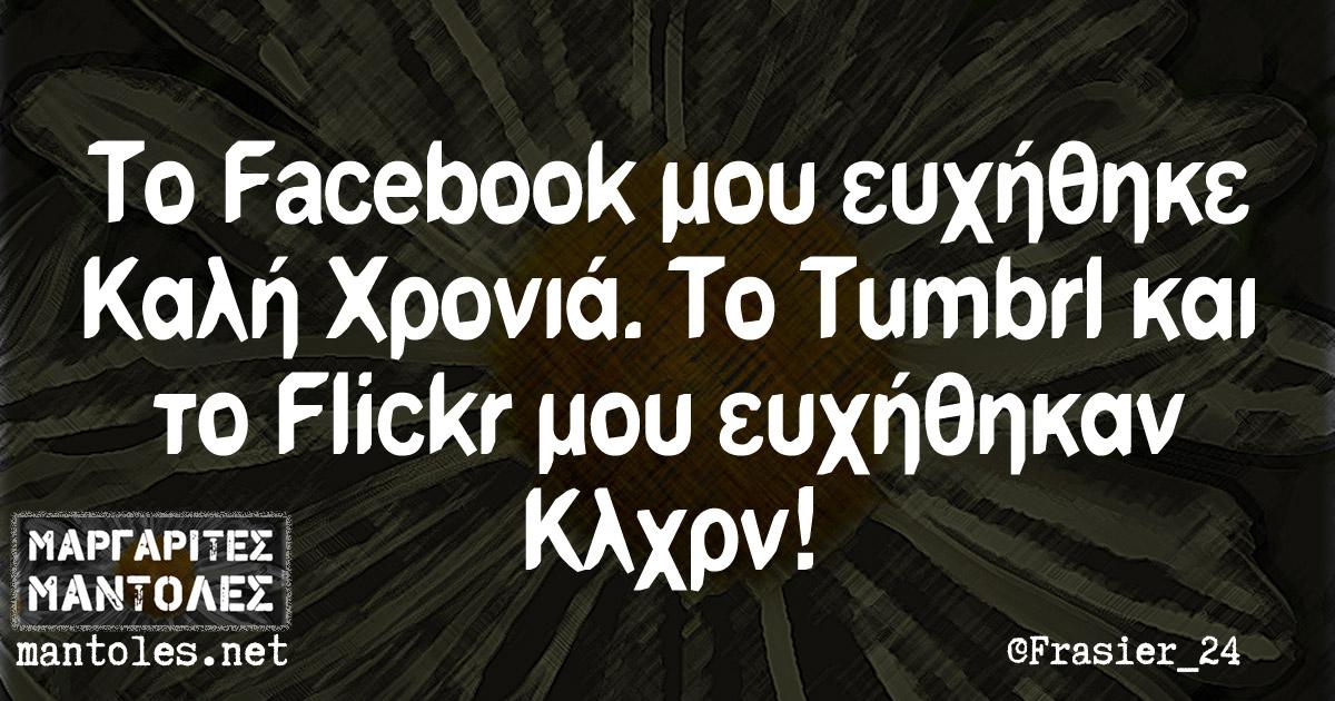 Το Facebook μου ευχήθηκε Καλή Χρονιά. Το Tumblr και το Flickr μου ευχήθηκαν Kλχρν!