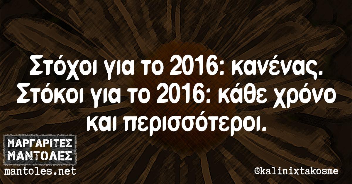 Στόχοι για το 2016: κανένας. Στόκοι για το 2016: κάθε χρόνο και περισσότεροι.