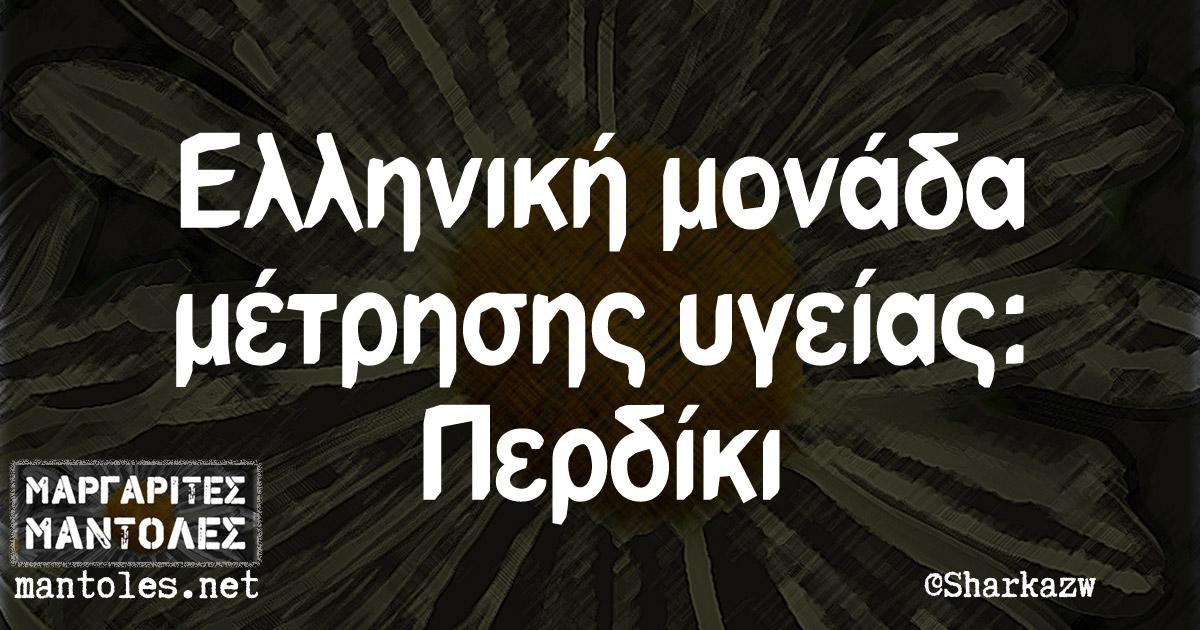 Ελληνική μονάδα μέτρησης υγείας: Περδίκι