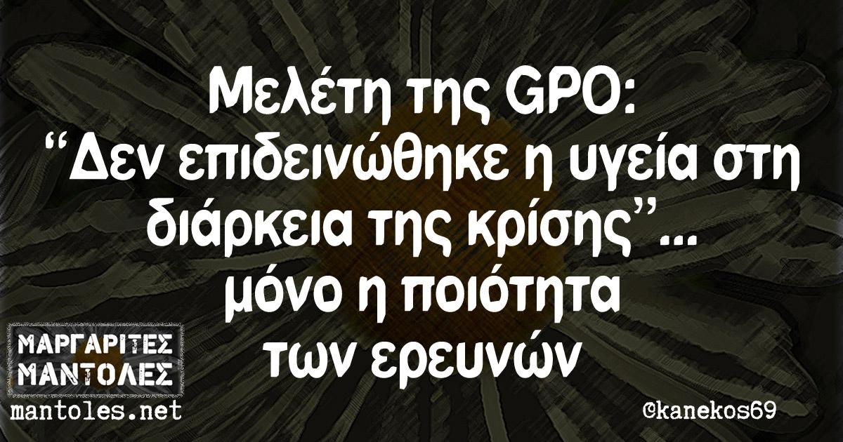 """Μελέτη της GPO: """"Δεν επιδεινώθηκε η υγεία στη διάρκεια της κρίσης""""... μόνο η ποιότητα των ερευνών"""