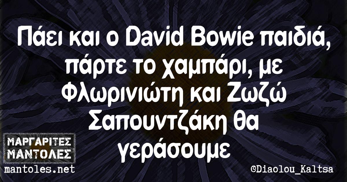 Πάει και ο David Bowie παιδιά, πάρτε το χαμπάρι, με Φλωρινιώτη και Ζωζώ Σαπουντζάκη θα γεράσουμε