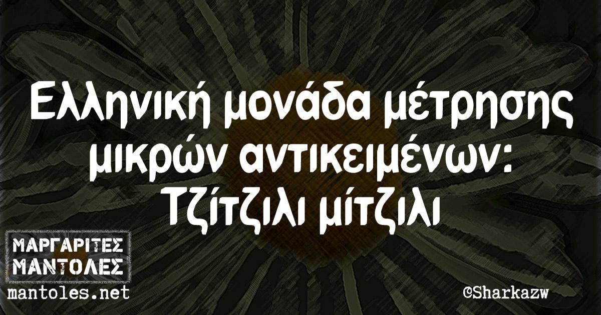 Ελληνική μονάδα μέτρησης μικρών αντικειμένων: τζίτζιλι μίτζιλι