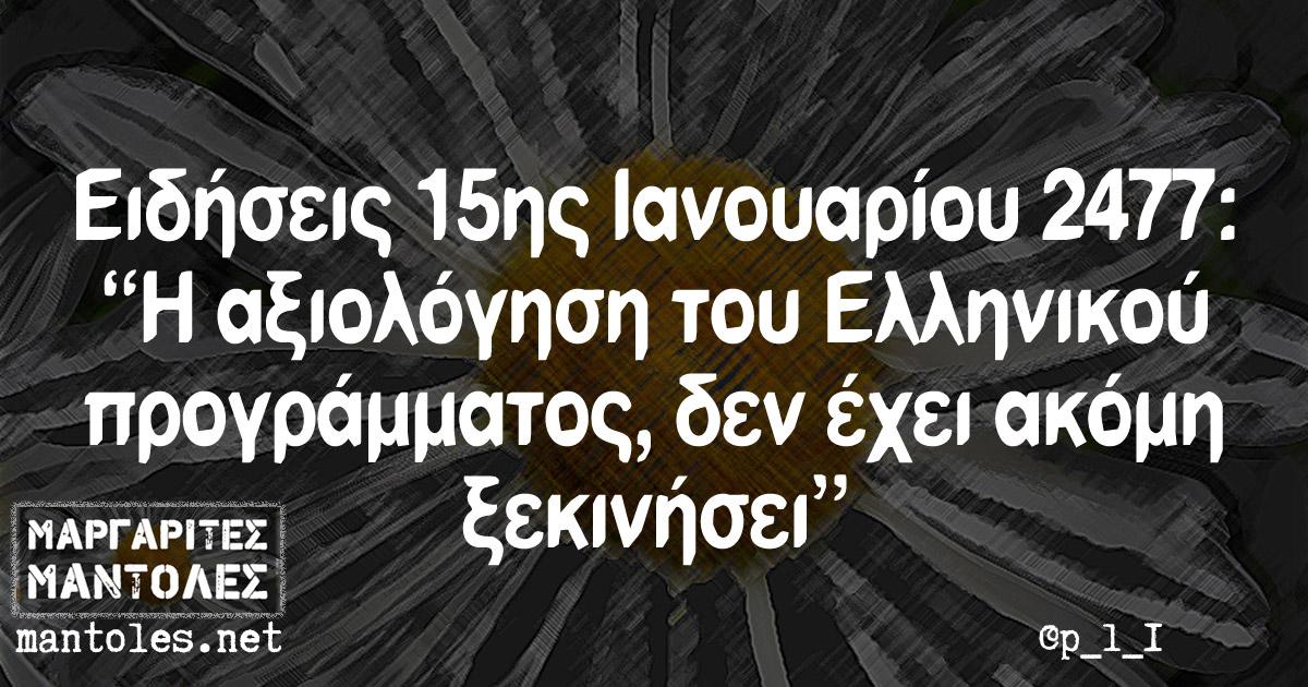 """Ειδήσεις 15ης Ιανουαρίου 2477: """"Η αξιολόγηση του Ελληνικού προγράμματος, δεν έχει ακόμη ξεκινήσει"""""""