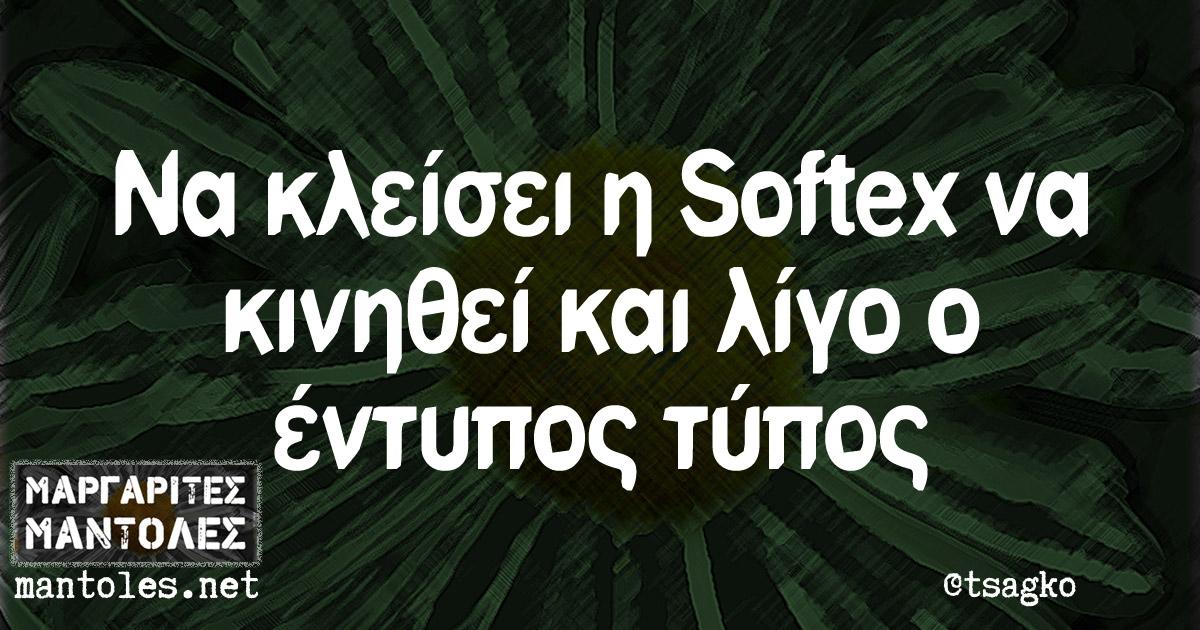 Να κλείσει η Softex να κινηθεί και λίγο ο έντυπος τύπος