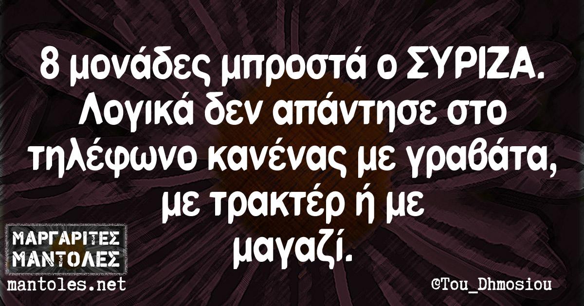 8 μονάδες μπροστά ο ΣΥΡΙΖΑ. Λογικά δεν απάντησε στο τηλέφωνο κανένας με γραβάτα, με τρακτέρ ή με μαγαζί