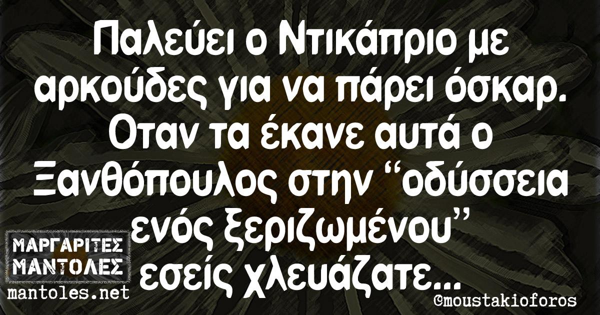 """Παλεύει ο Ντικάπριο με αρκούδες για να πάρει όσκαρ. Όταν τα έκανε αυτά ο Ξανθόπουλος στην """"οδύσσεια ενός ξεριζωμένου"""" εσείς χλευάζατε..."""