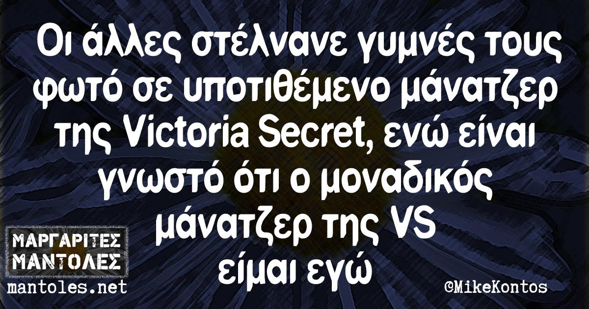 Οι άλλες στέλνανε γυμνές τους φωτό σε υποτιθέμενο μάνατζερ της Victoria Secret, ενώ είναι γνωστό ότι ο μοναδικός μάνατζερ της VS είμαι εγώ