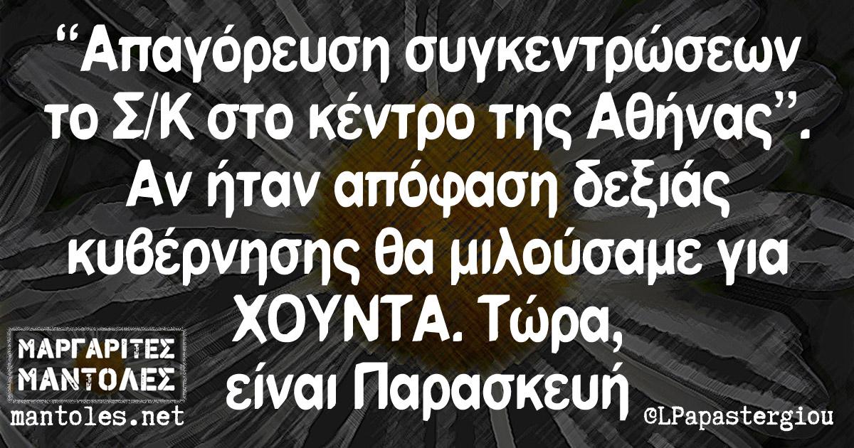 """""""Απαγόρευση συγκεντρώσεων το Σ/Κ στο κέντρο της Αθήνας"""". Αν ήταν απόφαση δεξιάς κυβέρνησης θα μιλούσαμε για ΧΟΥΝΤΑ. Τώρα είναι Παρασκευή"""